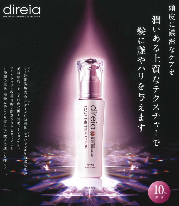 ヒト幹細胞エステ化粧品のディレイア スカルプ ザ ステムローション