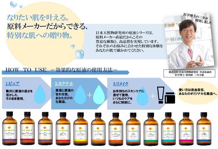 原料メーカー、日本天然物研究所がつくった高品質な美容液原液です。