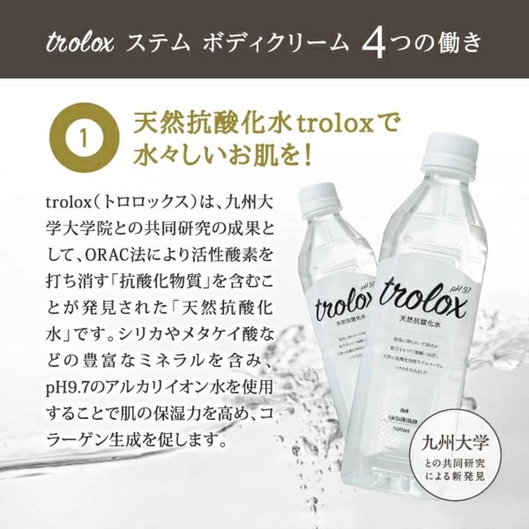 Trolox 幹細胞 痩身クリームは抗酸化美容天然水を使用。