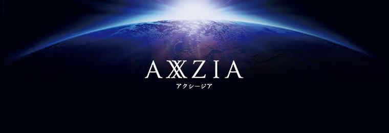 アクシージア(AXXZIA)化粧品