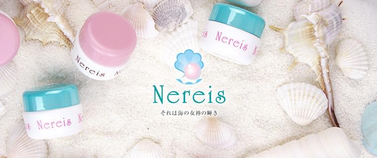 ネレイス(Nereis)