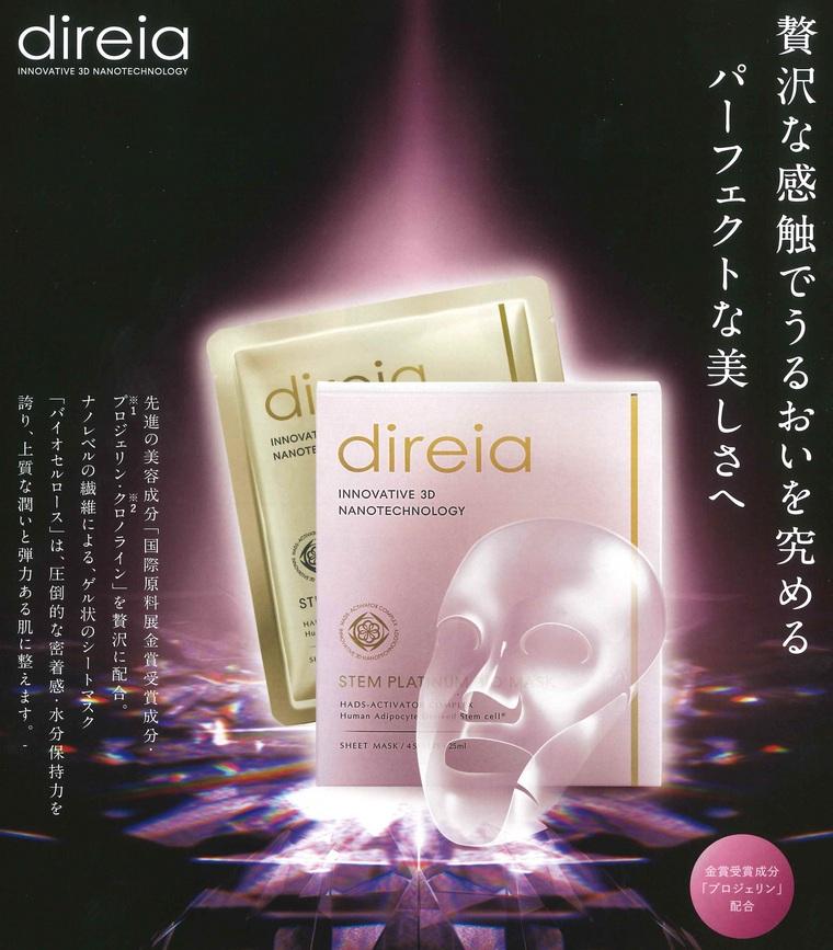 ヒト幹細胞エステ化粧品のディレイア ステム プラチナム バイオマスク
