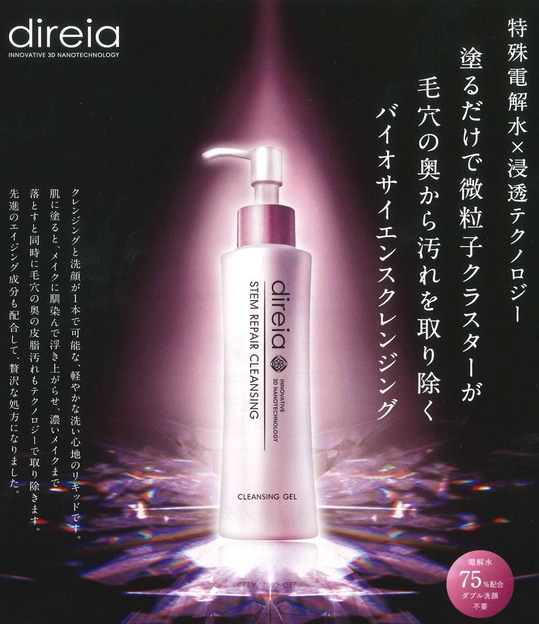 ヒト幹細胞エステ化粧品のディレイア ステム リペアクレンジング