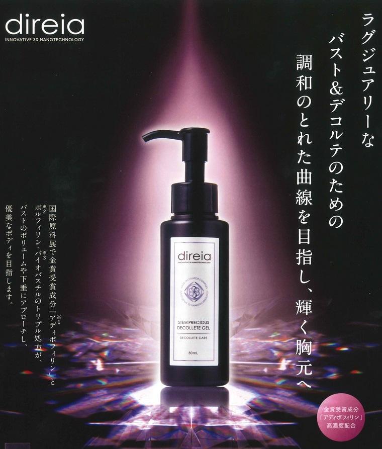 ヒト幹細胞エステ化粧品のディレイア ステム プレシャス ザ バスト ゲル