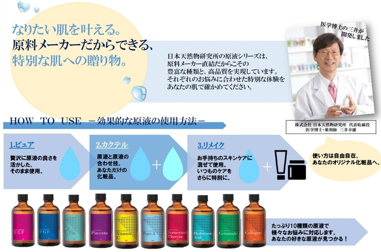 美容液原液の使用方法