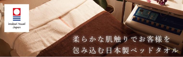 日本製ベッドタオル