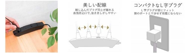 デザイン電源タップArc 4個口