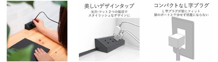 デザイン電源タップAngle 4個口