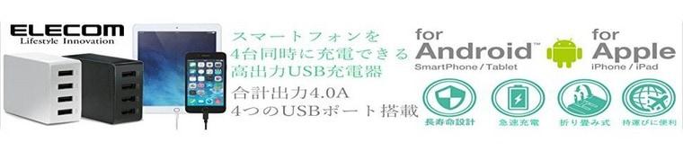 USB AC充電器 4ポート