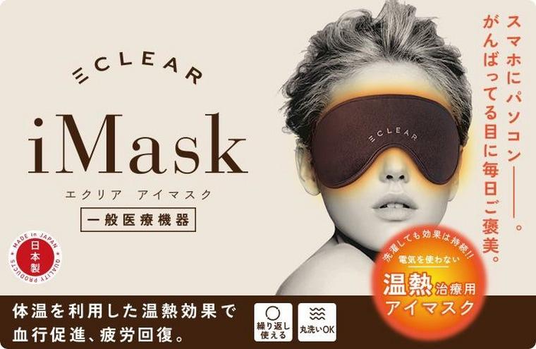 温熱アイマスク