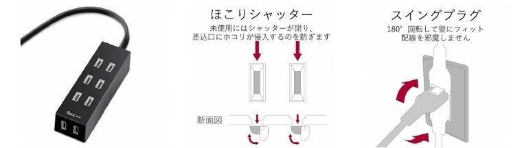 デザイン電源タップflecc barra 4個口