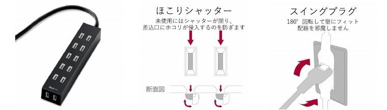 デザイン電源タップflecc barra 6個口
