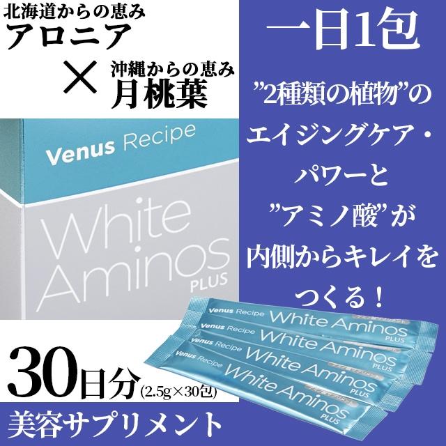 ヴィーナスレシピ ホワイト アミノズ プラスの特徴1