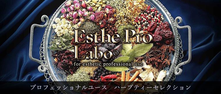 エステプロラボ(Esthe Pro Labo)の商品一覧