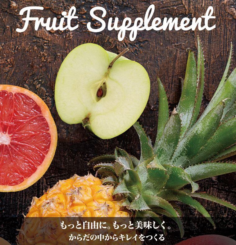 植物性プロテインに加えるフルーツサプリメント