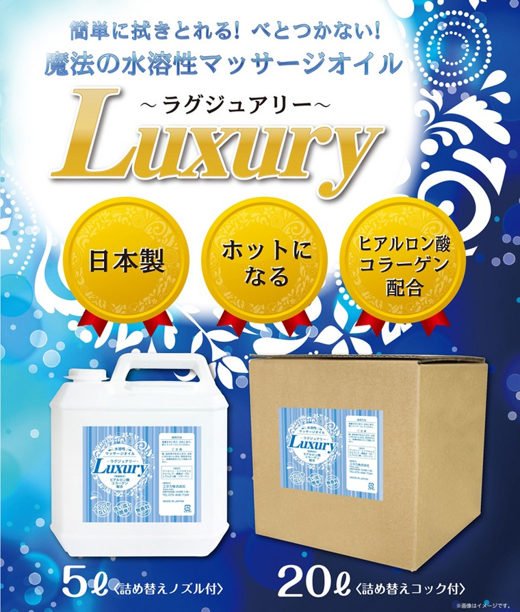 ラグジュアリー水溶性オイルは、マッサージの潤滑剤として最適です。