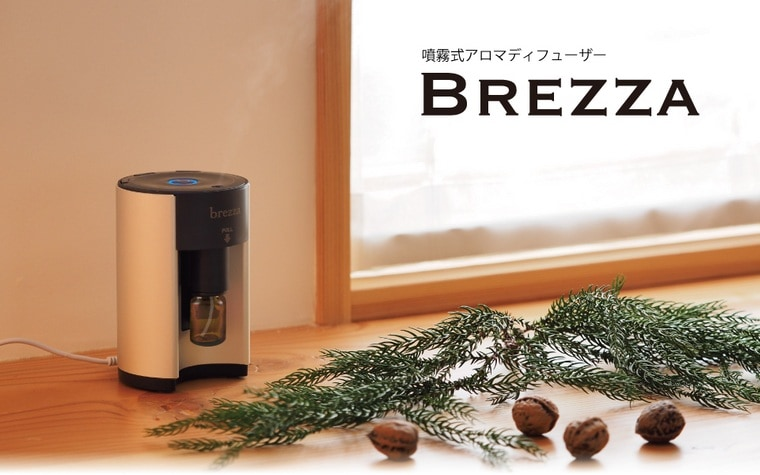 噴霧式アロマディフューザー BREZZA(ブレッザ)