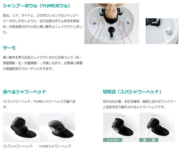 シャンプーベッド YUMEの機能1