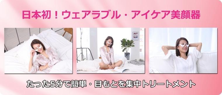日本初のウェアラブル 目元エステ美顔器