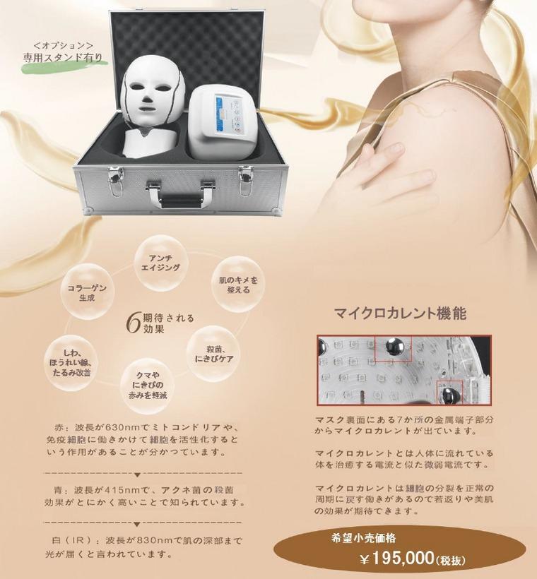 3D/LEDマスク美顔器の機能と特徴