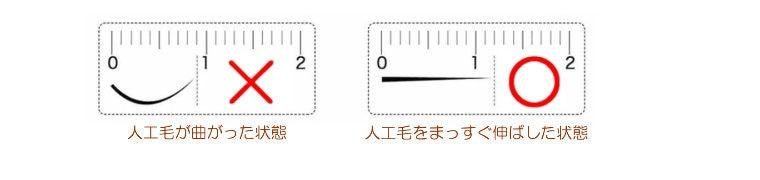 まつげエクステ人工毛の長さ表記