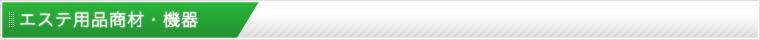 エステ商材/消耗品・エステ機器の卸通販
