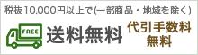 商品を1万円以上購入で送料・代引手数料が無料