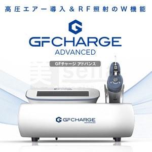 ランキング2位 GFチャージ アドバンス(高圧エアー導入&RF照射)