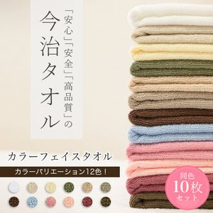 4位 今治タオル カラーフェイスタオル 34×86cm 10枚セット 全12色【業務用】