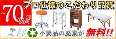 エステ器具・設備品の格安セール