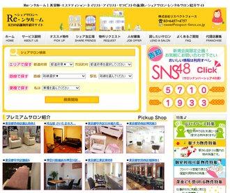 シェアサロン専門サイト「Re・ンタルーム」