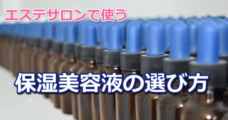 業エステ業務用 保湿美容液の選び方