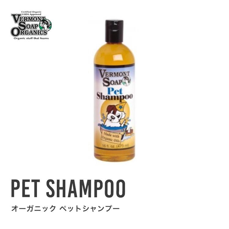 バーモントソープ  オーガニック ペットシャンプー Pet Shampoo