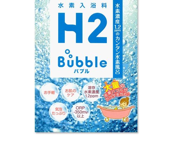 水素入浴料 H2バブルスバスパウダー お徳用パック