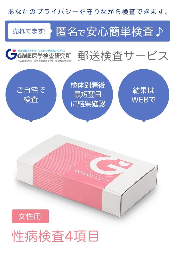 郵送検査サービス・【GME医学検査研究所】