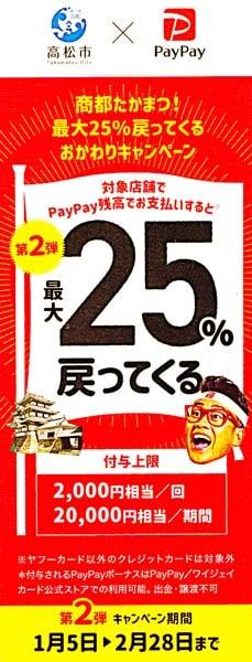 高松市 X PayPay 最大25%戻ってくるキャンペーン