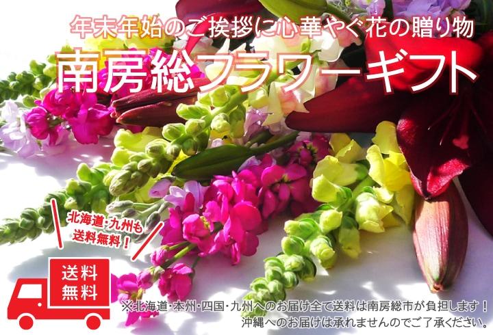 期間限定*送料無料 年末年始のご挨拶に心華やぐ花の贈り物*南房総フラワーギフト
