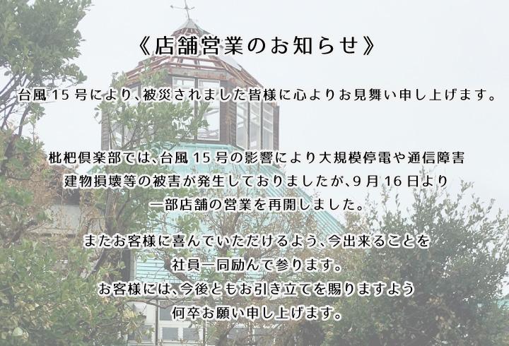 台風15号の影響による店舗営業について