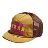 ultra heavy WORKROWN Ultra Heavy Mesh Cap khaki title=