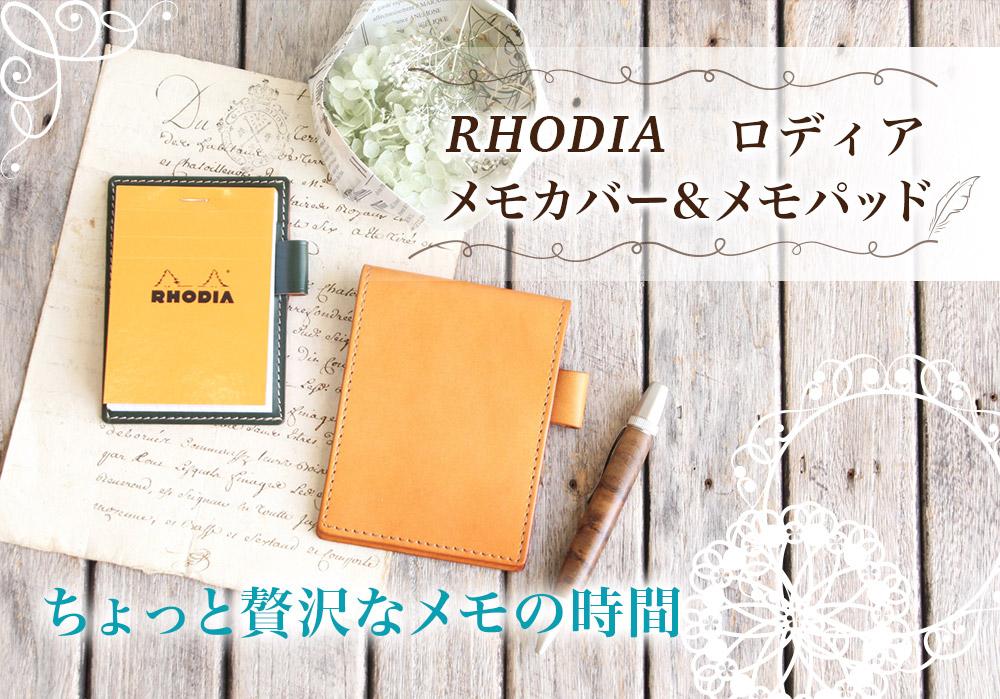 RHODIA ロディア  メモカバー&メモパッド ちょっと贅沢なメモの時間