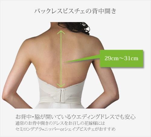 背中の開いたウエディングドレスに対応するバックレスビスチェ