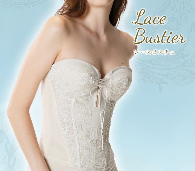 レースビスチェ ウェディングドレス姿をキレイに見せるビスチェ ブライダルインナー