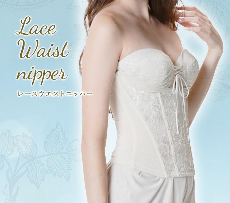 ブライダルインナー 美しいくびれを作るウエストニッパー ウェディングドレスラインをキレイに見せる