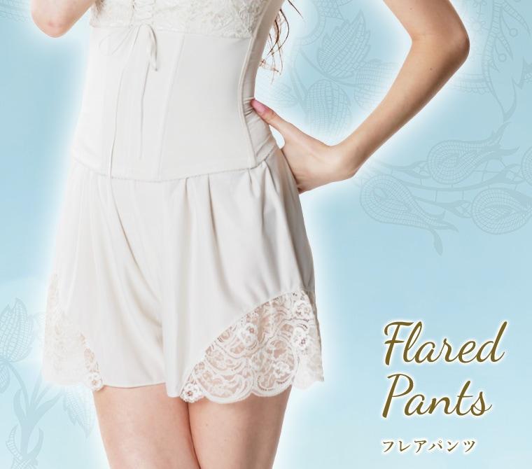 フレアパンツ ウェディングドレス姿の足さばきをよくする ブルームリュクスブラダルインナーレースフレアパンツ