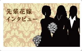 bridalbloomを着用し、挙式された先輩花嫁にインタビュー!