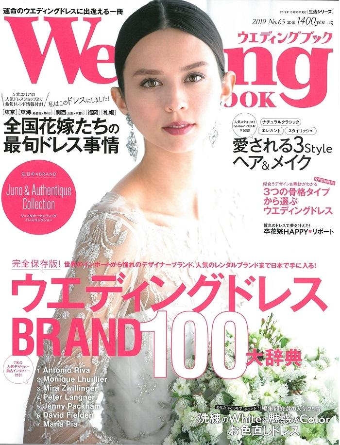Wedding Book65号 2019年10月15日発売