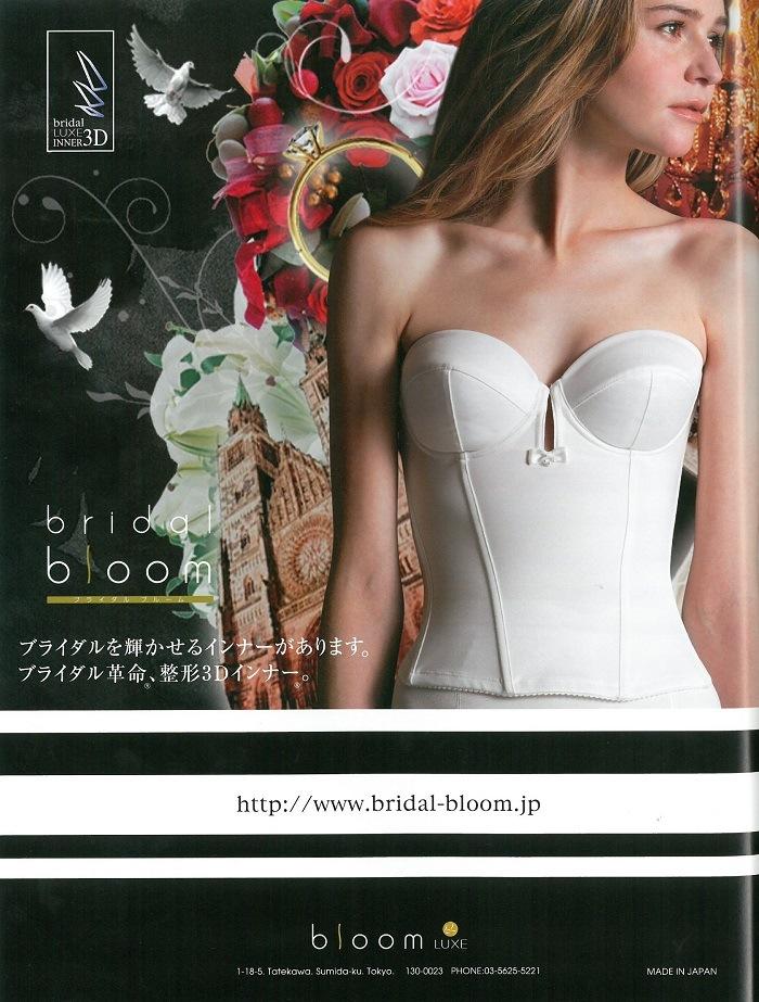 Wedding Book65号 |ブライダルブルームの一番人気ビスチェ