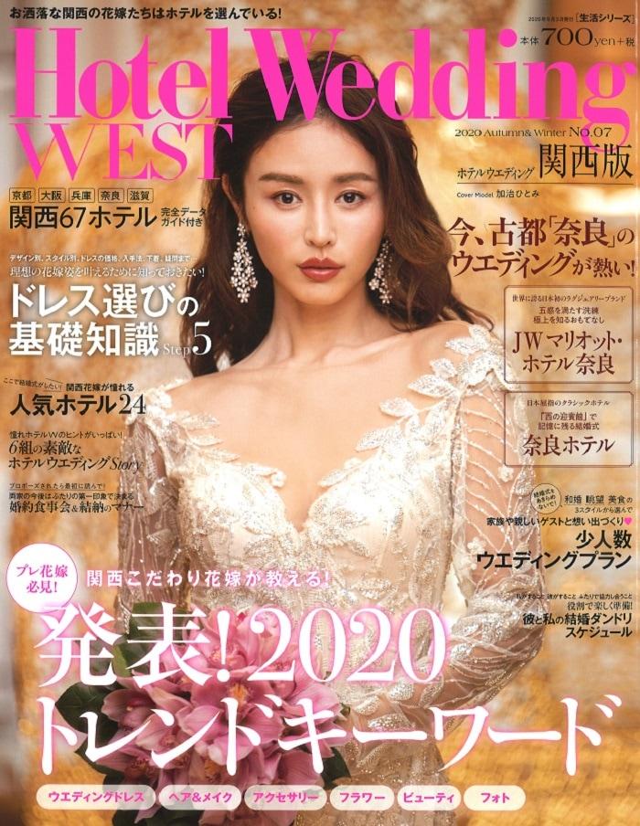 2020年8月19日発売Hotel Wedding West No.7|ブライダルブルームの純日本製ショートビスチェ