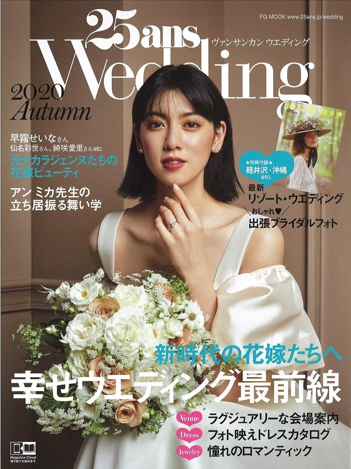 2020年9月7日25ansウエディング 2020 Autumn発売  ブライダルブルームの純日本製ビスチェ
