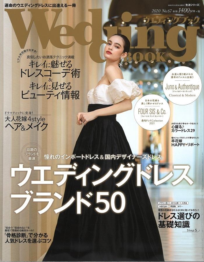 2020年10月15日発売ウエディングブック67号 |ブライダルブルームの純日本製のビスチェ